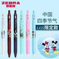 日本ZEBRA斑马四季限定0.5中性笔中国风节气联名款迪士尼JJ15水笔按动式复古笔学生