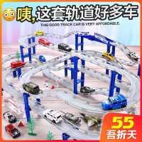 儿童玩具电动轨道车益智智力动脑跑道赛车小火车男孩汽车3-6岁4-5