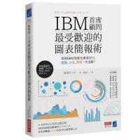 【�A�】IBM首席���最受�g迎的�D表��笮g 掌握69招可�化�贤�技巧 提案、企��、��笠淮芜^�P 清水久三子 港�_原版 �