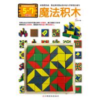 魔法积木:多元智能益智积木游戏(5-7岁)创造力