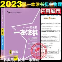 一本涂书初中物理数学化学语文英语生物政治历史地理全套9本2021版星推荐文脉教育初一二三中考辅导书