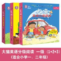 大猫英语分级阅读一级123全套 一级1+一级2+一级3 (小学一、二年级) 点读版 少儿英语启蒙读物 英文绘本故事英语启蒙书