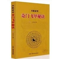 奇门飞甲秘诀 术数全书 王大正 易学 中国古代哲学 中国广播电视出版社
