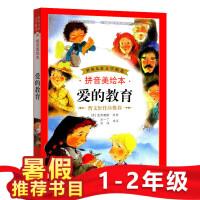【赠视频】爱的教育拼音美绘本世界儿童文学精选亚米契斯著少儿课外读物中小学阅读书目搭小王子昆虫记