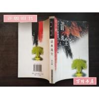【二手旧书8成新】清水洗尘--中国文联出版社 /迟子建[著] 中国文联出版社