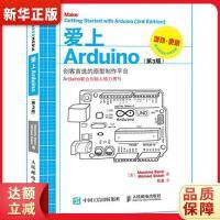爱上Arduino 第3版『新华书店 品质无忧』