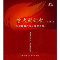 【新书店正版】圣火的记忆―北京奥林匹克公园图片库 马日杰中国建筑工业出版社9787112107810