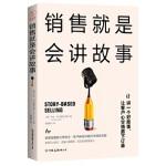 【新书店正版】销售就是会讲故事[美]杰夫・布卢姆菲尔德, 杨超颖 /斯坦威出品9787505743489中国友谊出版公