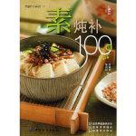 素炖补100道 陈玫妃,洪银龙 中国纺织出版社 9787506444088