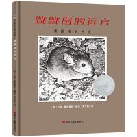 凯迪克银奖:跳跳鼠的远方 森林鱼童书