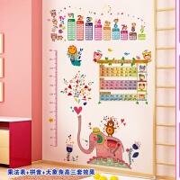 儿童房卡通墙贴画宝宝测量身高贴纸可移除幼儿园教室装饰墙纸自粘 特大