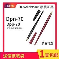 日本PILOT百乐DPP/DPN-70纤扬优雅长笔杆墨水笔 手绘 速写  钢笔