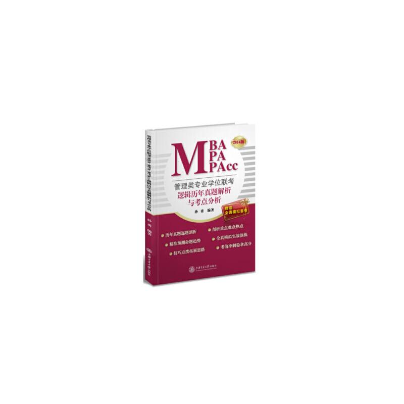 管理类专业学位联考(MBA-MPA-MPAcc)逻辑历年真题解析与考点分析(2014版)