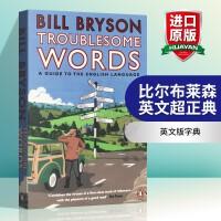 比尔布莱森英文超正典 英文原版书 Bryson's Dictionary of Troublesome Words 万