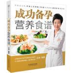 成功备孕营养食谱(汉竹)