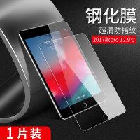 ipad air2钢化膜ipad 2018新款mini1 2 3 4贴膜ipad5 6平板电脑苹果p 2017款PRO