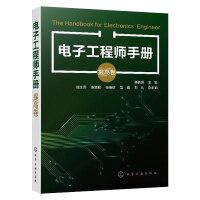 电子工程师手册 提高卷 杨贵恒 电子工程师入门自学书籍 模拟电子技术数字电子技术基础电路分析放大电路基础 电子技术入门教