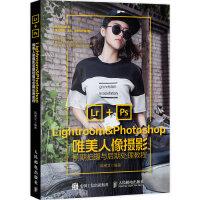 Lightroom&Photoshop唯美人像摄影前期拍摄与后期处理教程