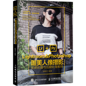 Lightroom&Photoshop唯美人像摄影前期拍摄与后期处理教程 一本书带您解决人像的构图、磨皮、调色和形体问题。