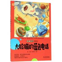 【新华集团自营】 大脸猫的蓝色电话 名家名作典藏馆 哈尔滨出版社