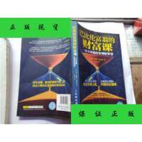【二手旧书9成新】巴比伦富翁的财富课――一本书读懂投资理财智
