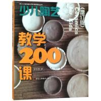 少儿陶艺教学200课(增订版)