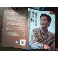 【二手旧书九成新】马化腾的腾讯帝国 /林军、张宇宙 著 / 中信出版社