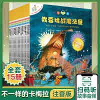 不一样的卡梅拉全套注音版第一季15册儿童绘本带拼音故事书有声读物3-6-9周岁幼儿园宝宝书籍