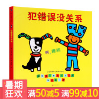 预售犯错误没关系 精装硬壳绘本 0-3岁儿童绘本故事书 3-6周岁幼儿园早教故事书籍 儿童情绪管理养成好习惯读物 让孩