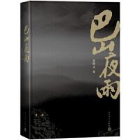 【新书店正版】巴山夜雨张恨水9787020119134人民文学出版社