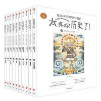 太喜欢历史了!给孩子的简明中国史10册 写给儿童的中国历史故事6-7-9-12-15岁 小学生课外读物书籍 我们的历史 中国历史儿童绘本
