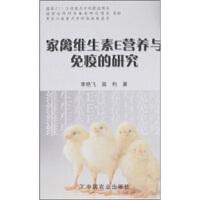 家禽�S生素E�I�B�c免疫的研究 李�G�w, 高利 中���r�I出版社 9787109123366