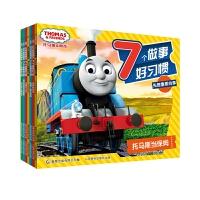 托马斯和朋友7个做事好习惯(7册)