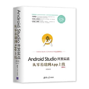 Android Studio开发实战:从零基础到App上线(第2版) 深度揭秘流行App背后的手机开发技术,展示移动信息科技的1新工程实践