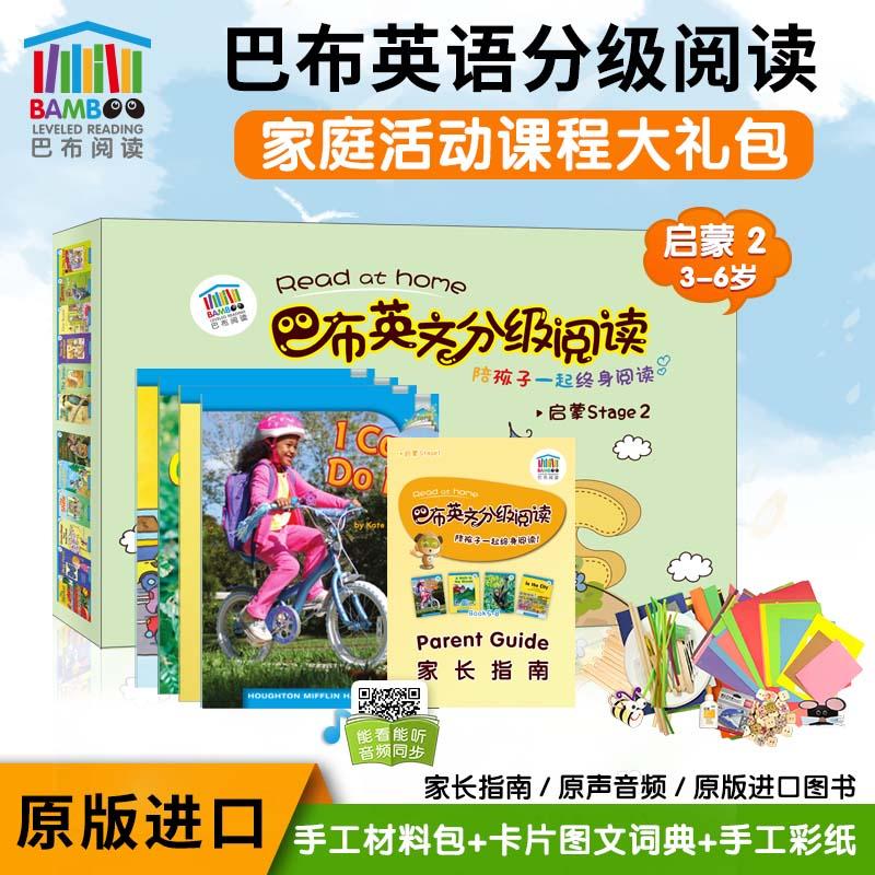 盒装原版进口巴布英语英文分级阅读家庭活动课程启蒙2(4图书+4材料包+图文字典卡片+彩纸)