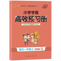 20小学学霸高效预习册-语文一年级上(统编版)