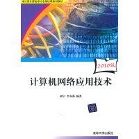 计算机网络应用技术(审计署计算机审计中级培训系列教材)