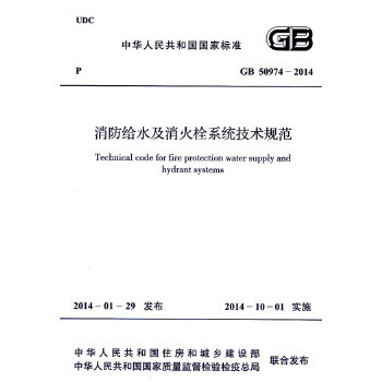 消防给水及消火栓系统技术规范 GB 50974-2014