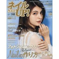 [现货]日版 美甲杂志 NAIL UP ネイルUP! 2017年3月号