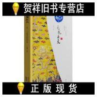 【品相好古旧书二手书】飞龙在天二零一二壬辰龙年特别纪念 /黄山书社 黄山书社