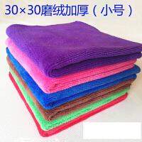 30*30擦车巾洗车毛巾小号毛巾檫车用细纤维打蜡毛巾加厚