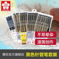 sakura/樱花防水黑色针管笔套装 漫画绘画套装 学生签字笔勾线笔