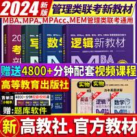 mab教材2022 mba联考教材2022 mba联考数学英语写作逻辑四分册 高等教育出版社精编教材全套 mpacc专硕