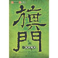 【二手书9成新】旗门之祝由秘史天王909787806898970珠海出版社
