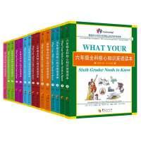 美国中小学生全科核心知识系列读本(全15册)