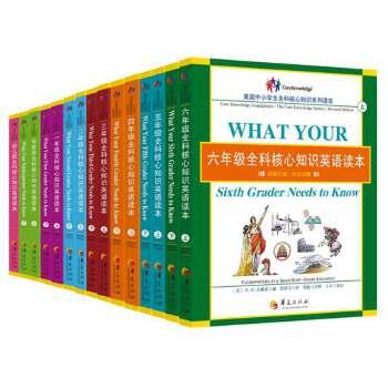 美国中小学生全科核心知识系列读本(全15册) 本社网站提供配套选读音频下载服务