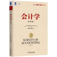 会计学(原书第5版)