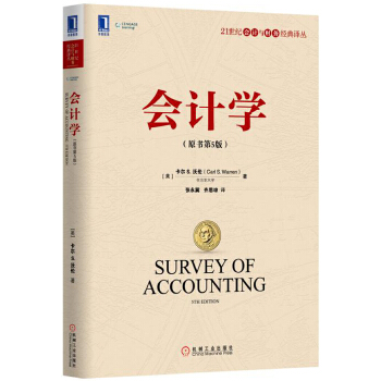 会计学(原书第5版) 非会计专业一读便懂的会计学教材!