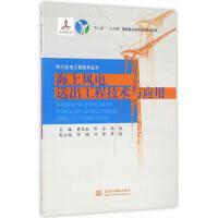 风力发电工程技术丛书 海上风电送出工程技术与应用