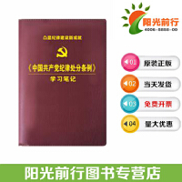 2018新版 凸显纪律建设新成就《中国共产党纪律处分条例学习笔记》(精装)党政